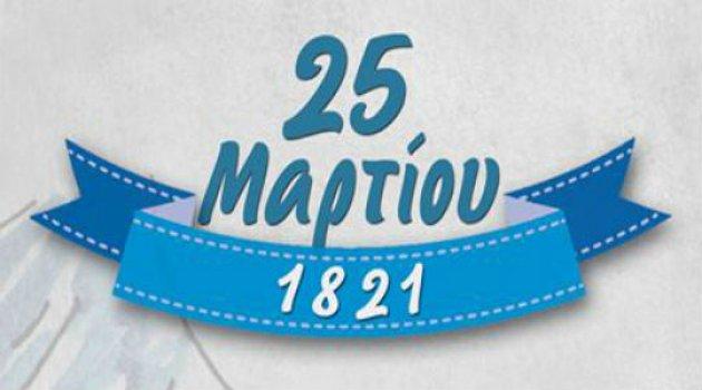 Εορταστικές Εκδηλώσεις για την 25η Μαρτίου