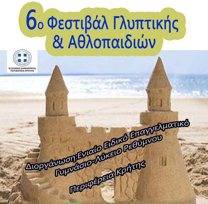 Μαθητικό Φεστιβάλ Γλυπτικής και Αθλοπαιδιών